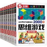 全套8册5分钟玩出专注力孩子爱做的2000个思维游戏儿童益智游戏书少儿趣味数学逻辑思维训练6-7-8-9-10-12岁