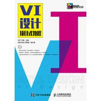 【正版全新直发】VI设计项目式教程 刘平,王南 9787115386304 人民邮电出版社
