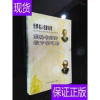 [二手旧书9成新]世界名人名家名传---亚科卡自传 松下幸之助 /美?