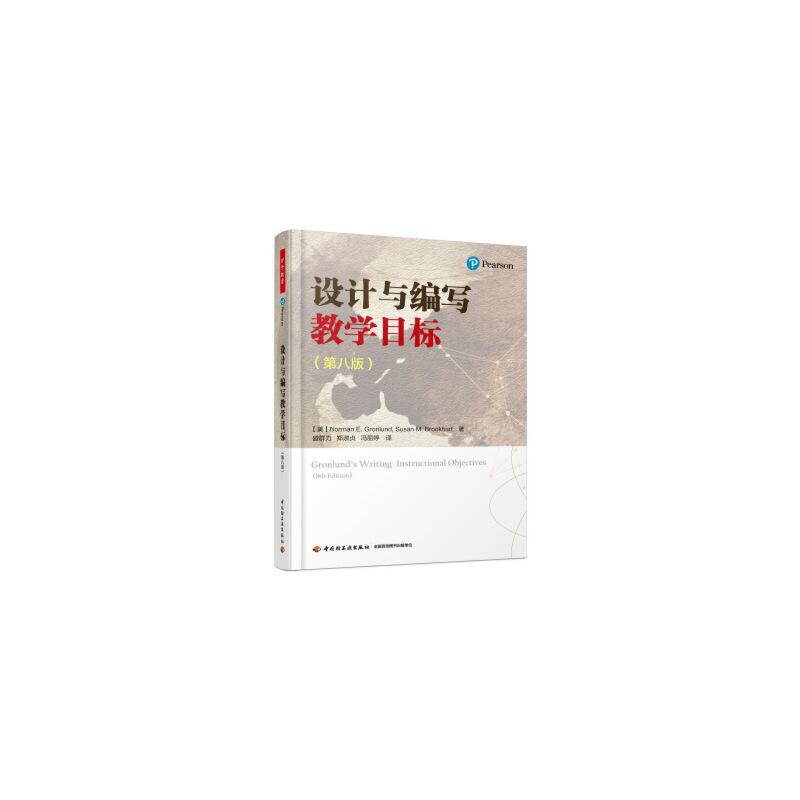 万千教育 设计与编写教学目标(第八版) Norman E. Gronlund、Susan M. Brookhart;盛群力、郑 9787518415946 中国轻工业出版社 【正版现货,下单即发】有问题随时联系或者咨询在线客服!