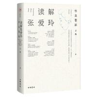 【二手书9成新】读解张爱玲华美苍凉万燕9787101125528中华书局