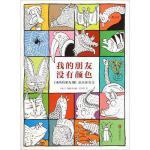 【全新直发】我的朋友没有颜色:《动物的朋友圈》涂画游戏书 (瑞士)埃德里安娜・巴尔曼(Adrienne Barman)