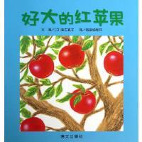 信谊世界精选图画书好大的红苹果 垂石真子 明天出版社 9787533274771