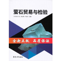 z萤石贸易与检验 东华大学出版社 (刘曙 闵红 朱志秀 卢春生)9787566915832