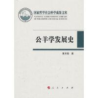 正版 公羊学发展史 (货号:2) 黄开国 9787010117249 人民出版社