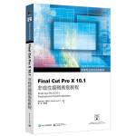 Final Cut Pro X 10.1非�性��高�教程(全彩)