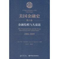 美国金融史(第六卷):金融危机与大衰退(2006―2009)