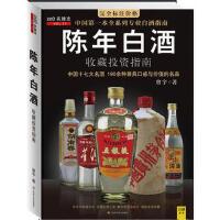 陈年白酒收藏投资指南