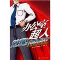 【老书收藏】办公室超人 /[美]埃利奥特 当代中国出版社