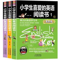 正版全3册 小学生喜爱的英语阅读书1+2+3 寓言篇+童话篇+童谣篇 趣味英语书 英语学习方法书籍 小学生英语课外读物
