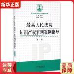 人民法院知识产权审判案例指导(第8辑) 最高人民法院知识产权审判庭编 中国法制出版社