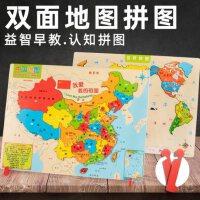 中国世界地图木质拼图2-8周岁儿童早教益智力玩具男女孩学习地理