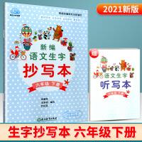 新编语文生字抄写本六年级下册2021新版