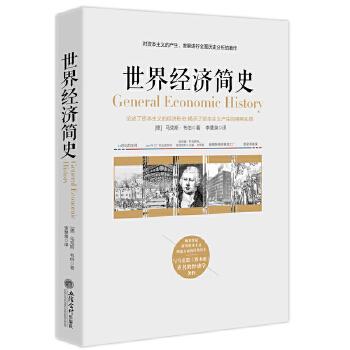 世界经济简史——被看作是研究资本主义理论方面的经典读本,与马克思《资本论》齐名的经济学著作