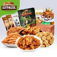 【三只松鼠_零食大礼包】抖音网红吃货小吃饼干散装坚果礼盒零食
