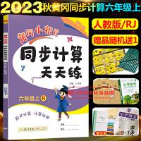 黄冈小状元同步计算天天练六年级下册人教版2020春