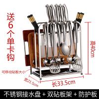 不锈钢刀架厨房用品收纳架多功能放筷菜板砧板架子刀座厨具置物架 加高款双砧板位(带防护板) 送6个单挂钩