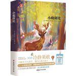 【正版直发】小鹿斑比 (奥)费利克斯萨尔腾 包芬芬译 9787512711112 中国妇女出版社