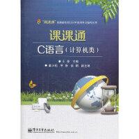 课课通C语言(计算机类)(附测试卷) 王旋 9787121213816 电子工业出版社