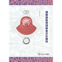湘西苗族银饰审美文化研究 田爱华 华南理工大学出版社 9787562347118