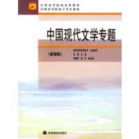 【正版二手书旧书9成新左右】中国现代文学专题9787040205947