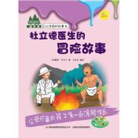 杜立德医生的冒险故事(美)罗夫丁吉林出版集团有限责任公司9787553466293