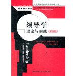 领导学:理论与实践(第五版)(公共行政与公共管理经典译丛・经典教材系列)