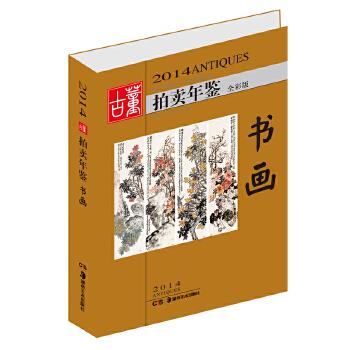 2014古董拍卖年鉴-书画