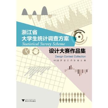 浙江省大学生统计调查方案设计大赛作品集