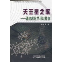 天王星之歌――铀地球化学科幻故事 9787113091576 中国铁道出版社