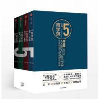 5分钟商学院(套装共4册) 刘润 著 中信出版社 预售