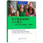 你不能参加我的生日聚会--学前儿童的冲突解决(第2版)