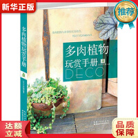 多肉植物玩赏手册 FG武i 9787535265999 湖北科学技术出版社