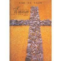 【新书店正品包邮】 饥饿的路 (尼日利亚)奥克瑞 ,王维东 9787806574843 译林出版社