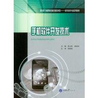 智能手机软件开发―安卓版 周士凯,唐春玲 9787562484066 重庆大学出版社