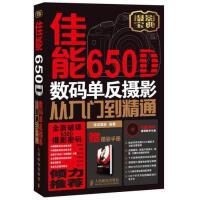 佳能650D数码单反摄影从入门到精通9787115320650人民邮电出版社神龙摄影 编