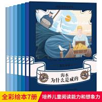 朗格彩色童话集 蓝色童话 全7册 海水为什么是咸的+小拇指+百合姑娘等童书 绘本 中国儿童文学 海水为什么是咸的+小拇指