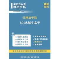 2021年天津农学院804水域生态学考研精品资料/一般包括:2022年考研配套资料 天津农学院 804水域生态学 考试大