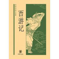 西游记(中国文学四大名著)