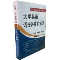大学英语语法讲座和练习(新版)