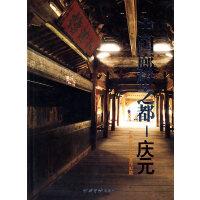 中国廊桥之都:庆元