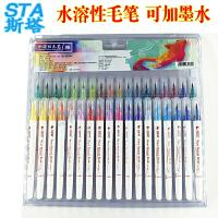 斯塔彩色软毛笔24色/ 36色套装水溶性彩色毛笔装饰涂鸦相册笔可补充墨水软头毛笔 能画出渐变色效果绘画笔