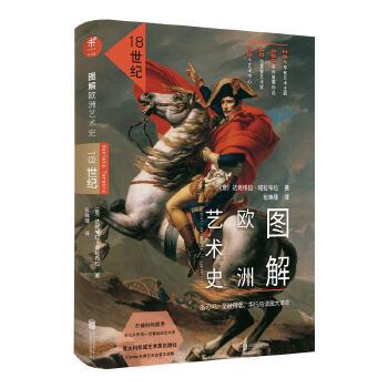 正版 未读艺术家 图解欧洲艺术史:18世纪 艺术史编排体系+图解式介绍 洛可可、圣彼得堡、华托与法国大革命