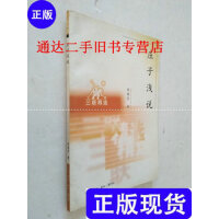 【二手旧书9成新】庄子浅说 /陈鼓应 生活・读书・新知三联书店