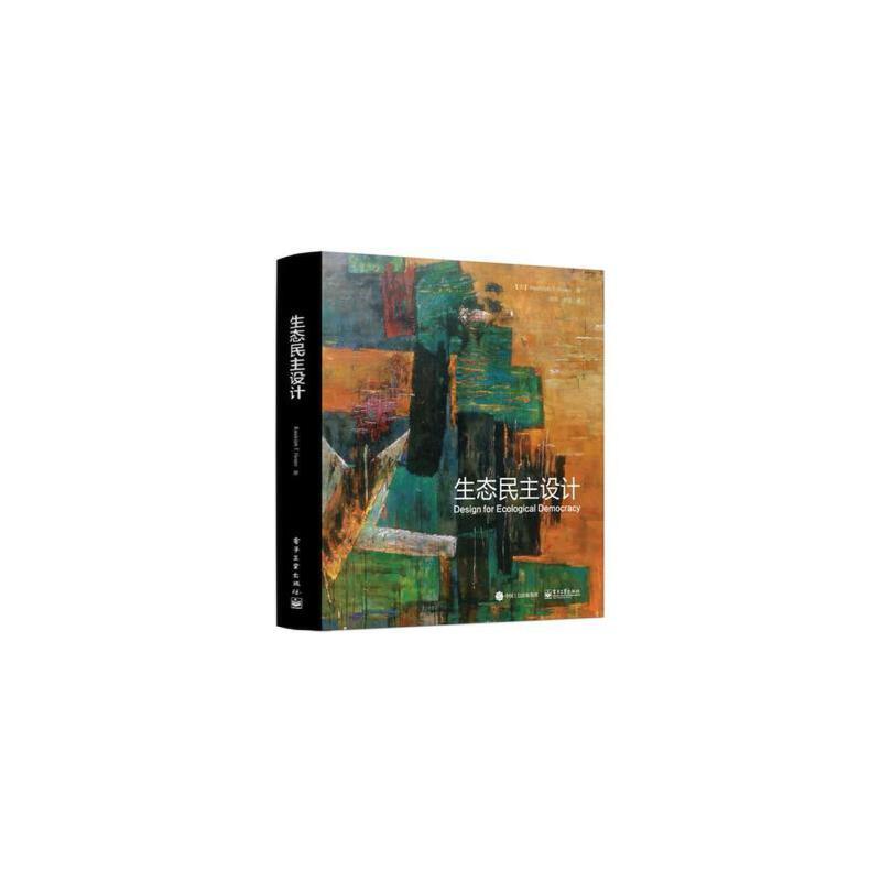 全新正版 生态民主设计 (美)Randolph T. Hester(伦道夫T赫斯特),周芮 李旻 电子工业出版社 9787121302268缘为书来图书专营店 正版图书