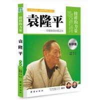 榜样的力量 袁隆平 科学篇 中国杂交水稻之父 名人传记书籍 青少年名人故事课外阅读书籍