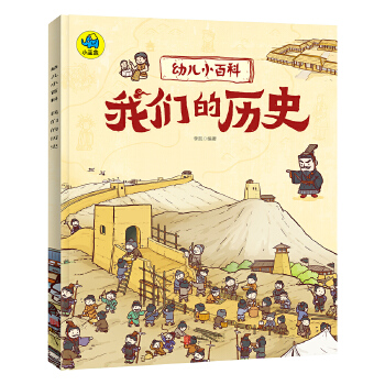 【正版现货】我们的历史 3-6岁幼儿小百科 绘本故事 李凯 孙向荣 9787559619297 北京联合出版有限公司