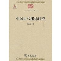 沈从文中国古代服饰研究 沈从文著 9787100086233 商务印书馆