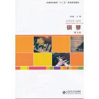 钢琴 第五册