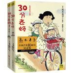 高木直子纪念版(30分老妈+30分老妈2)
